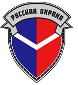 """Группа компаний безопасности """"Русская охрана"""""""
